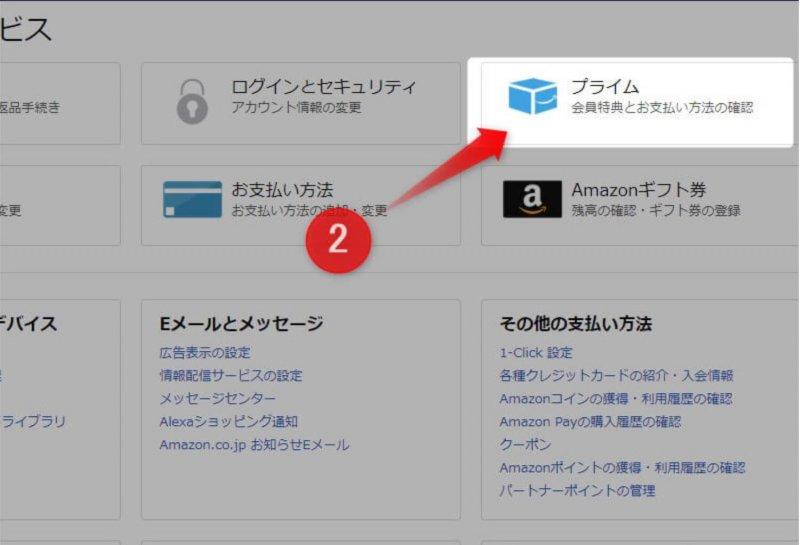 Amazonプライム 退会方法手順2