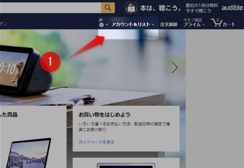 Amazonプライム 退会方法手順1