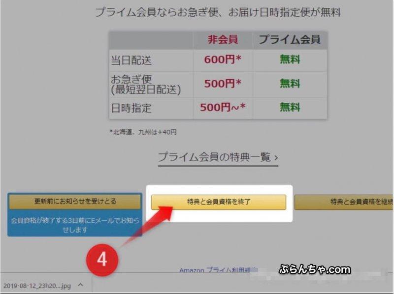 Amazonプライム 退会方法手順4