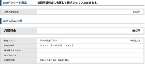 UQモバイル 申し込み確認画面
