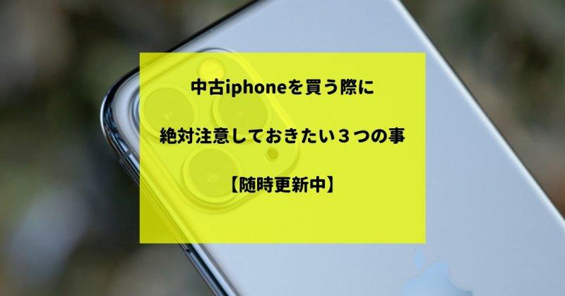 中古iphone 買い方