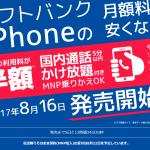 ソフトバンク回線の格安SIM!まずは日本通信から音声通話がいよいよ解禁!
