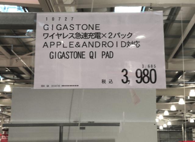 コストコ ワイヤレス充電器2個セット値段