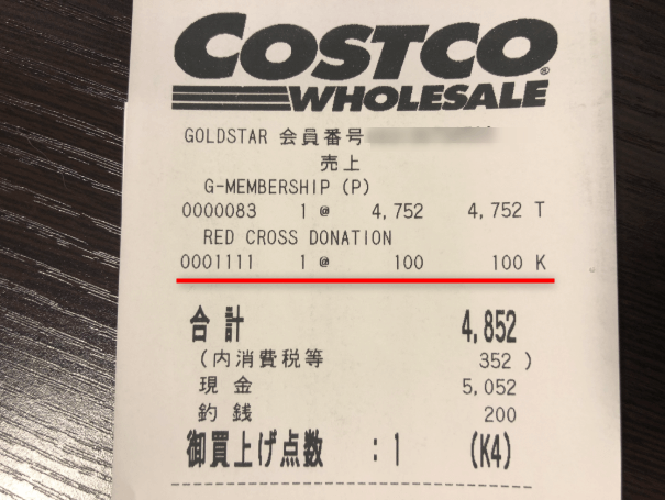 コストコ会員費用レシート