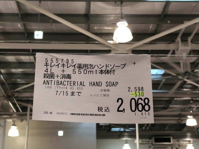 コストコキレイキレイ値段表示