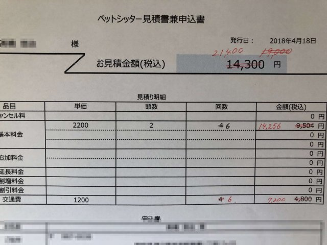 ペットシッター 料金明細