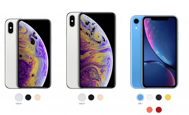 iphoneXSとXR