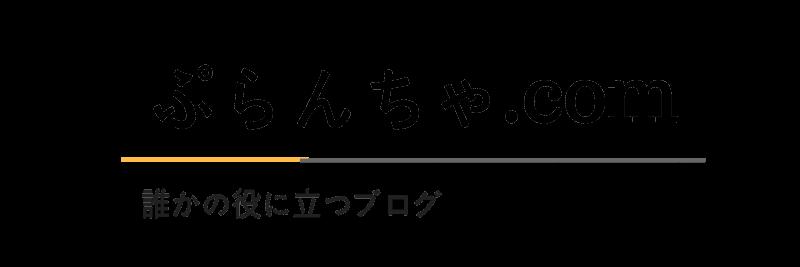 ぷらんちゃ.com