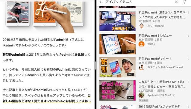 iPadmini5スプリットビュー
