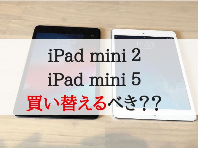 iPadmini2とiPadmini5