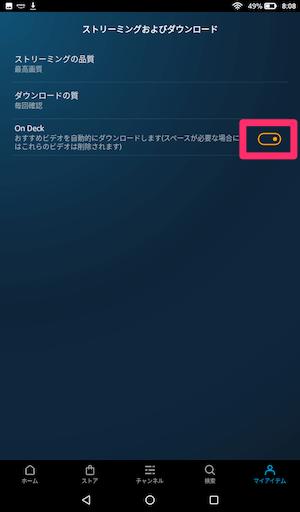 Fireタブレット ONDECK 停止手順その4