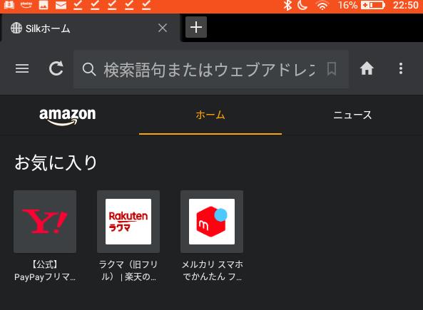 ファイヤータブレット SILK ホーム画面