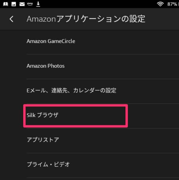 ファイヤータブレット SILK 検索エンジン変更手順その3