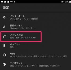 ファイヤータブレット SILK 検索エンジン変更手順その1