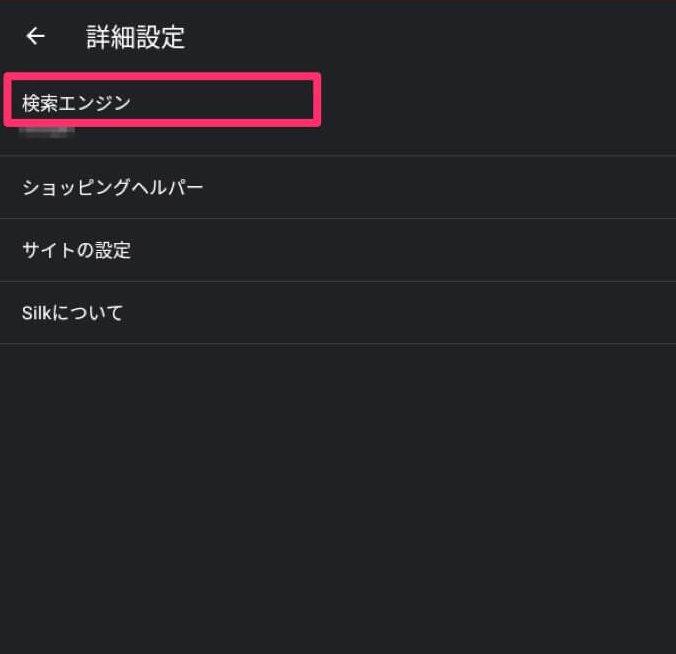 ファイヤータブレット SILK 検索エンジン変更手順その4