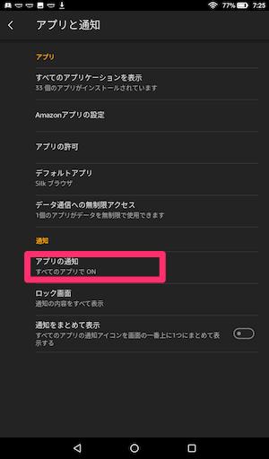 ファイヤータブレット アプリの通知